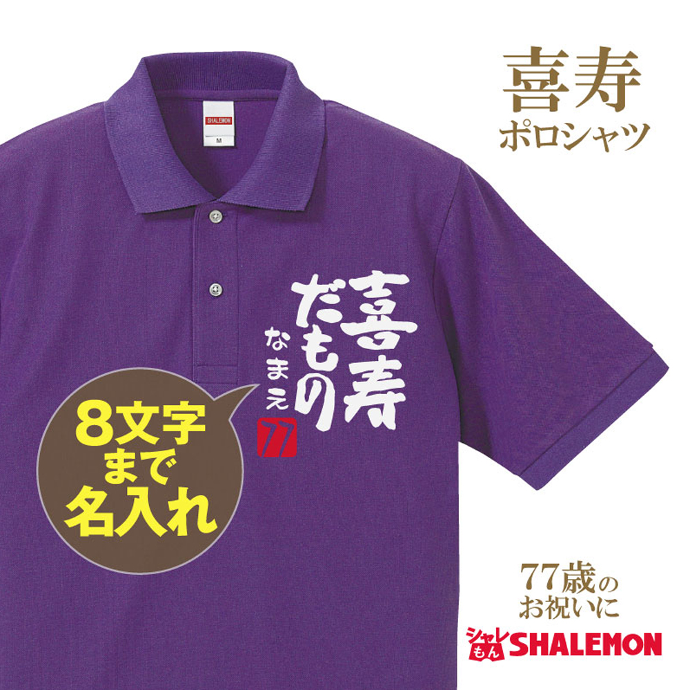 喜寿 お祝い プレゼント 77歳【喜寿だもの ポロシャツ】【77】おもしろ 紫 プレゼント 喜寿祝い ちゃんちゃんこ の代わり パンツ