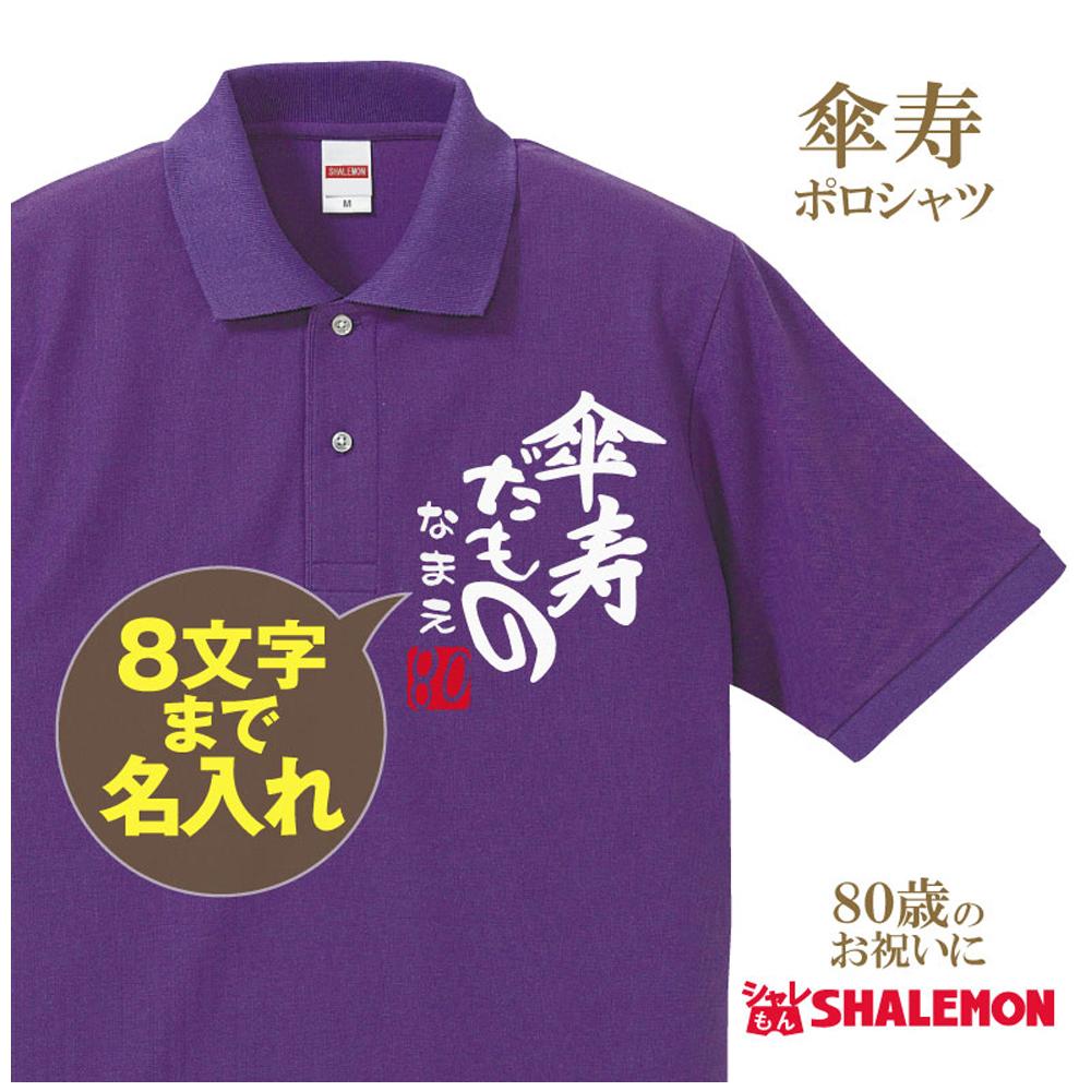 傘寿 お祝い プレゼント 80歳【傘寿だもの ポロシャツ】【80】おもしろ 紫 プレゼント 傘寿祝い ちゃんちゃんこ の代わり パンツ