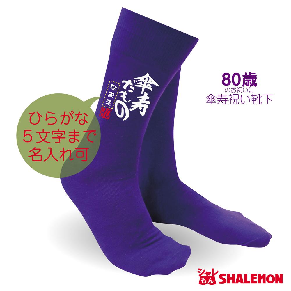 傘寿祝い 父 母 傘寿 紫 ソックス【名入れ 傘寿だもの 靴下・ソックス】【80】 男性 女性 傘寿 プレゼント ちゃんちゃんこ の代わりに