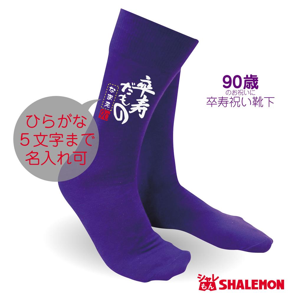 卒寿祝い 父 母 卒寿 紫 ソックス【名入れ 卒寿だもの 靴下・ソックス】【90】 男性 女性 卒寿 プレゼント ちゃんちゃんこ の代わりに