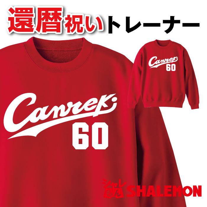 還暦祝い 父 母 【 Canreki トレーナー 】 還暦 赤い 野球 男性 女性 ちゃんちゃんこ の代わり 60歳 プレゼント★O3★