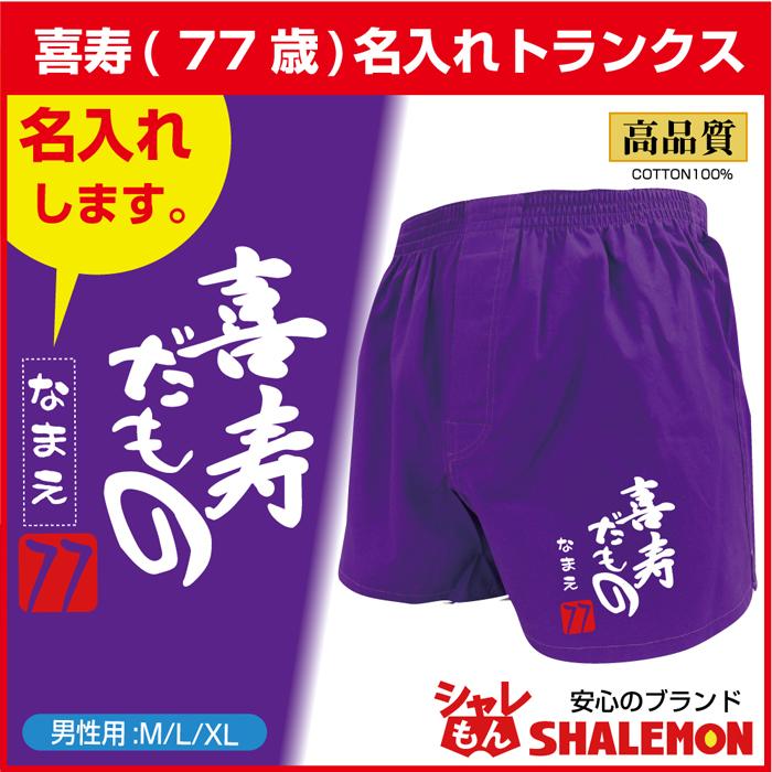 喜寿祝い 名入れ 父 男性 喜寿 パンツ 紫 トランクス 下着 肌着 【喜寿だもの】記念品 プレゼント ちゃんちゃんこ の代わり