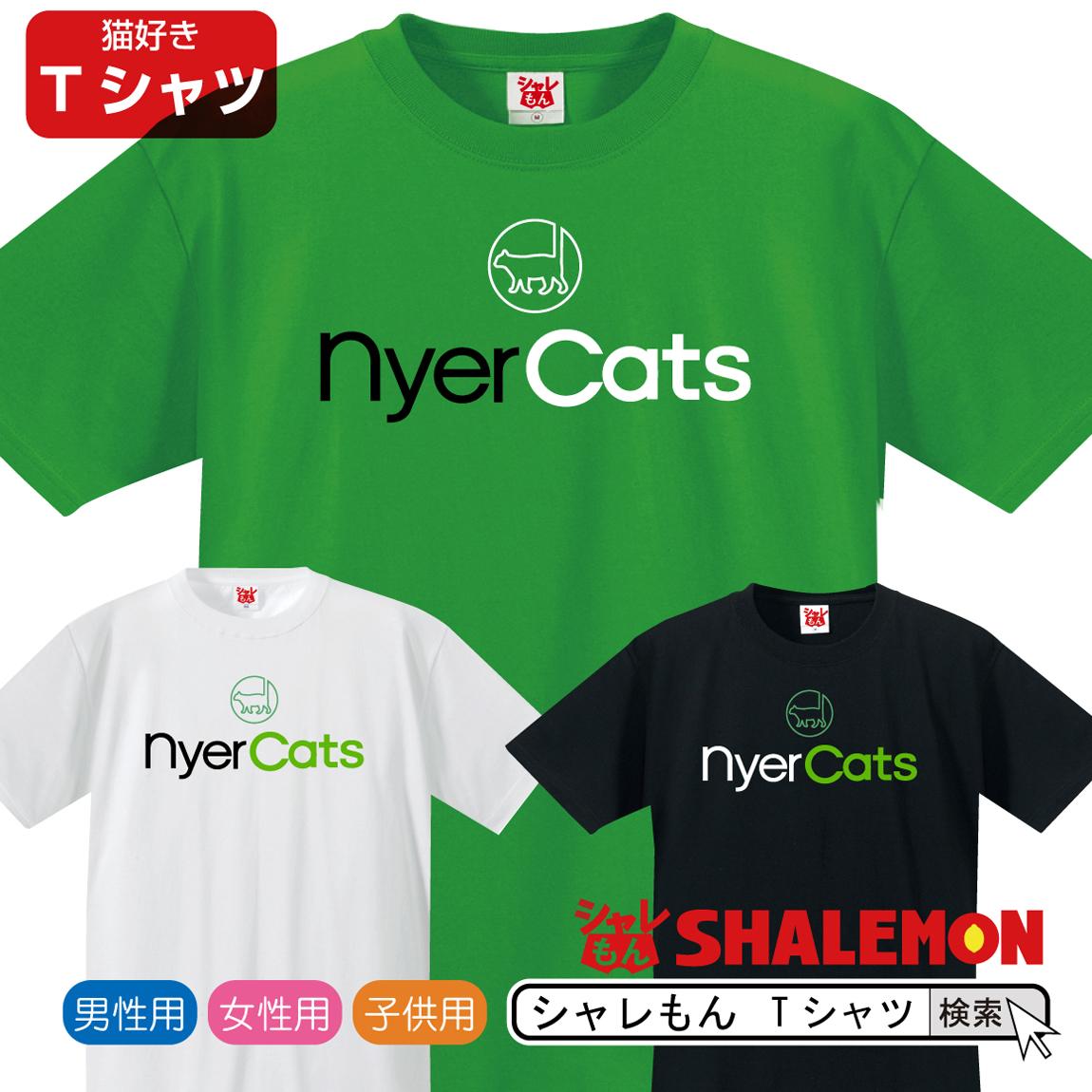 猫 ネコ Tシャツ アニマル 雑貨 おもしろ にゃんこ 家猫 飼い猫【NyerCats 選べる3色】クリスマス トイレ ベッド 爪とぎ ケージ しゃれもん