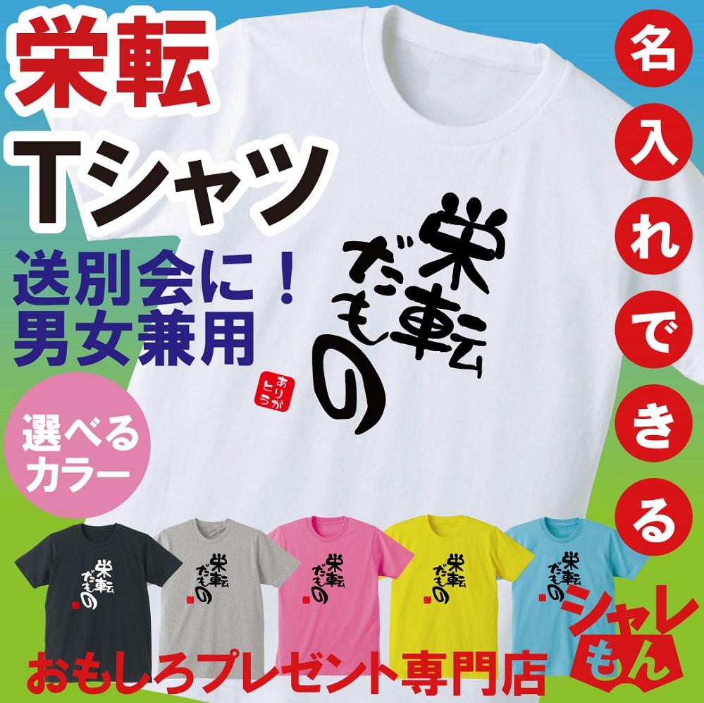 送別会 お祝い 記念 プレゼント 選べる6色 Tシャツ 感謝 面白い ...