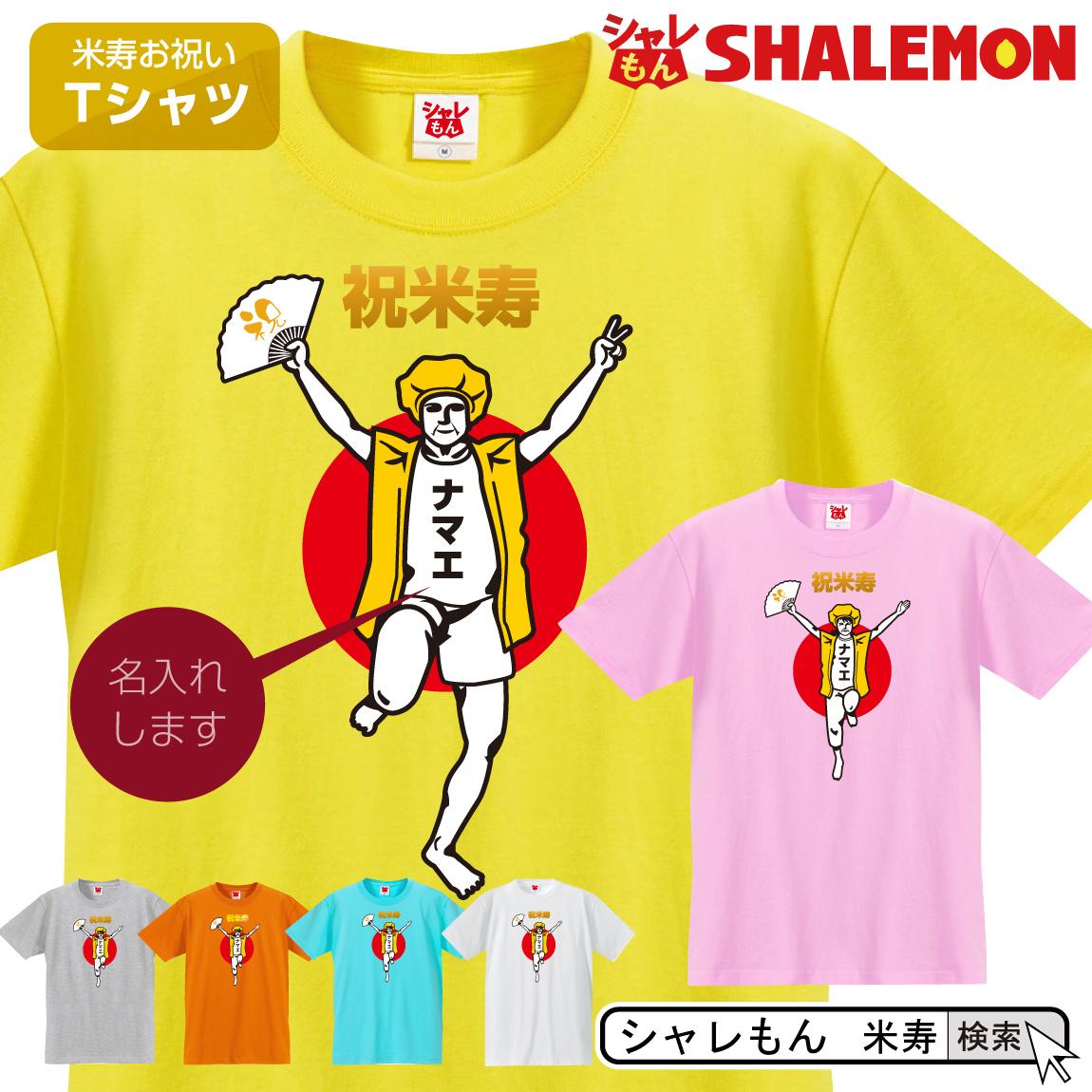 米寿 名入れ 88歳 米寿お祝い tシャツ 【米寿バンザイ 】 おもしろ 黄 プレゼント 長寿祝い ちゃんちゃんこ の代わり