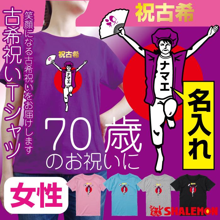 古希 名入れ 古希祝い tシャツ 【古希バンザイ 女性】 おもしろ 紫 プレゼント 長寿祝い ちゃんちゃんこ の代わり パンツ
