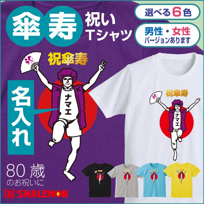 傘寿 名入れ 80歳 傘寿お祝い tシャツ 【 傘寿バンザイ 】 おもしろ 紫 プレゼント 傘寿祝い ちゃんちゃんこ の代わり