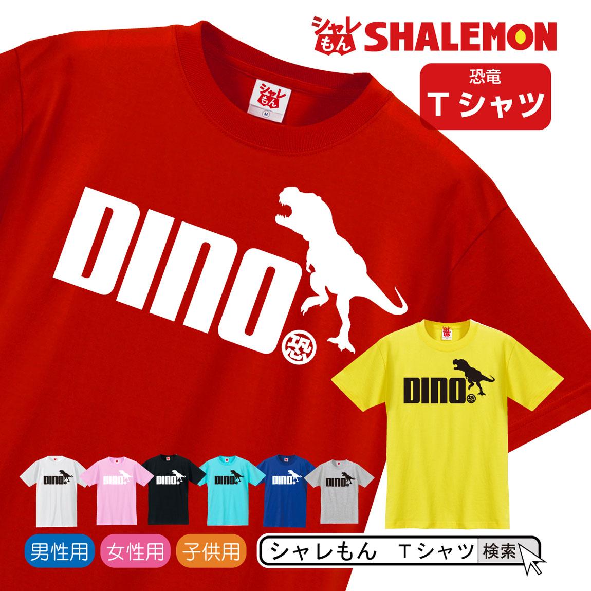 シャレもん アニマル 恐竜 おもしろTシャツ 【 選べる8色 Tシャツ DINO ジャンプ 】 面白い プレゼント 雑貨 グッズ 男性 女性 子供 半袖 しゃれもん