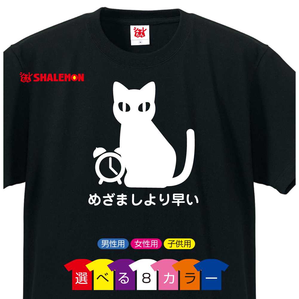猫 ネコ Tシャツ 雑貨 おもしろ にゃんこ 家猫 飼い猫 ( 選べる8色 Tシャツ めざましより早い ねこ ) キャリーバッグ 首輪 おもちゃ /O6/