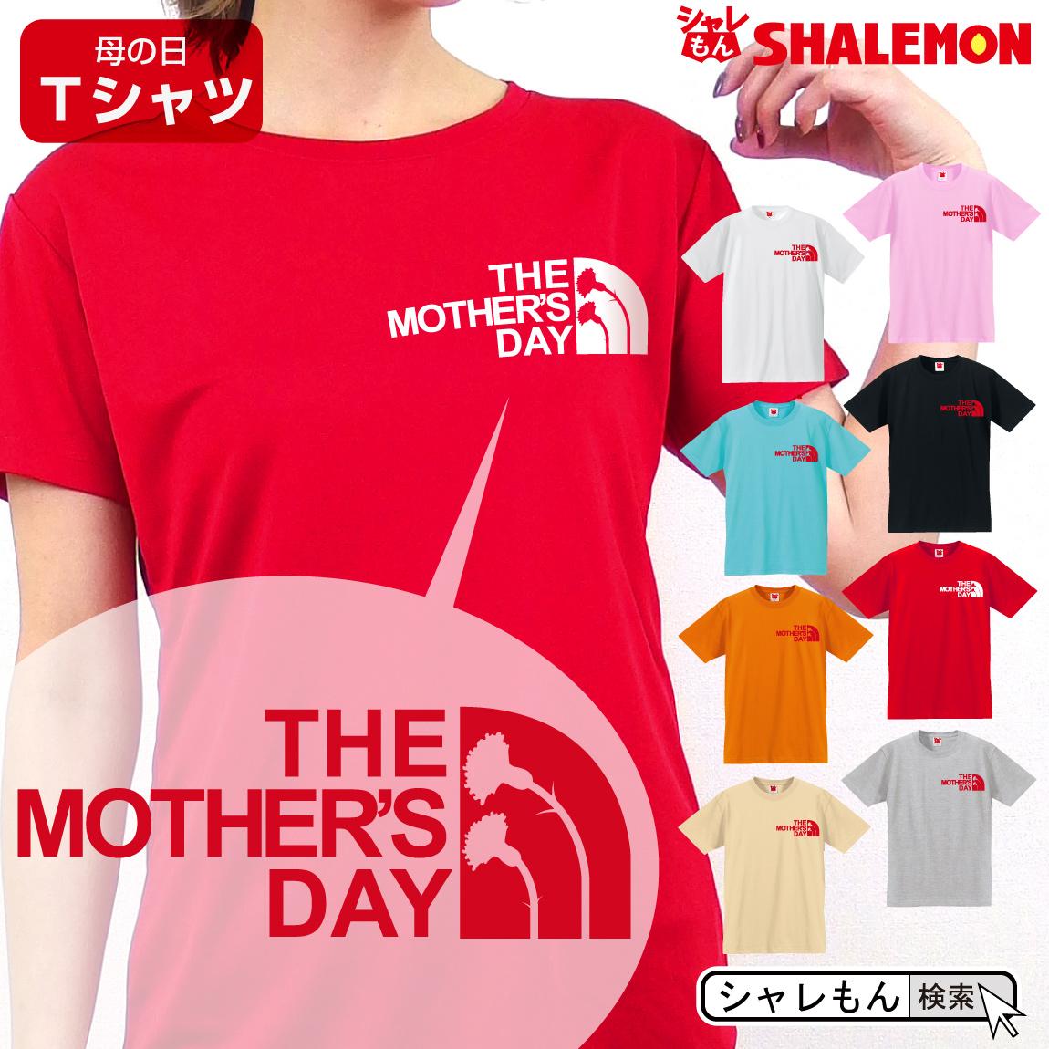 母の日 ギフト お祝い 女性 tシャツ 【 Tシャツ 】【 mother's face 】【 選べる8カラー 】 花 母親 カーネーション 花束 バラ スイーツ チャーム リング ピアス おしゃれ ママ キッチン しゃれもん