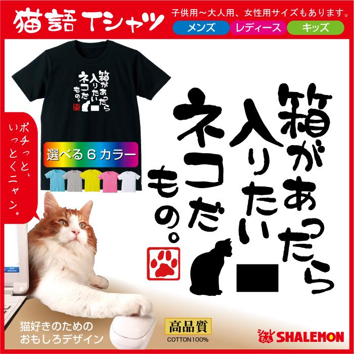 ねこ おもしろTシャツ【箱があったら入りたい 猫 だもの】選べる6色 おもしろ Tシャツ メンズ レディース キッズ  猫カフェ 雑貨
