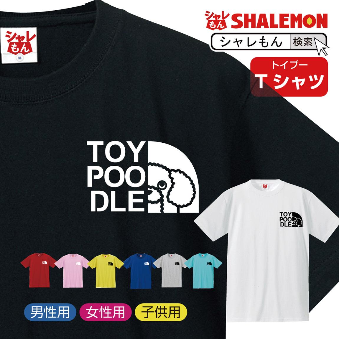 トイプードル  tシャツ アニマル 【 トイプー フェイス 選べる8カラー】 シャレもん