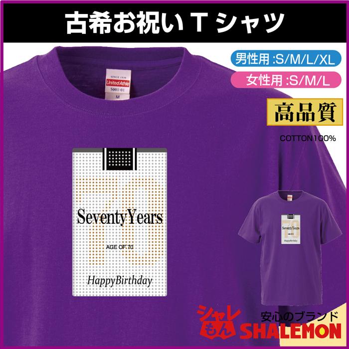 古希 お祝い プレゼント 父 母 紫 Tシャツ 【セブンスター風 タバコ】 古希祝い 70歳 誕生日 おもしろ 記念品★A24★