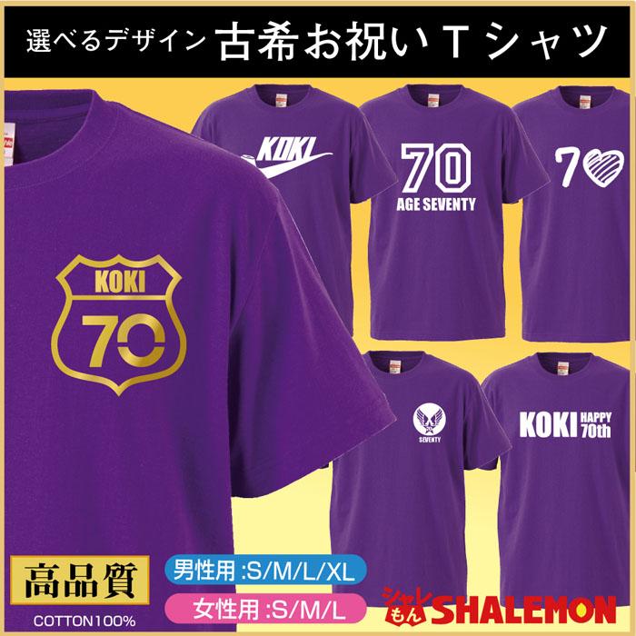 古希 お祝い プレゼント 父 母 紫 Tシャツ 【選べる 古希デザイン Tシャツ】 古希祝い 70歳 誕生日 おもしろ 記念品★A24★