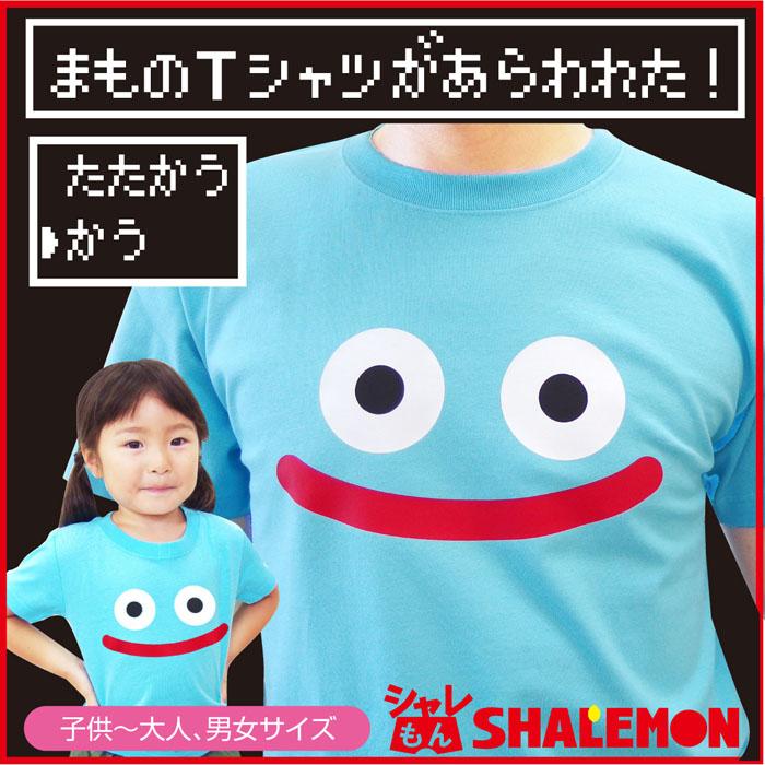 おもしろ Tシャツ パロディ スライム メンズ レディース キッズ おもしろ雑貨 プレゼント 面白い グッズ シャレもん★I9★