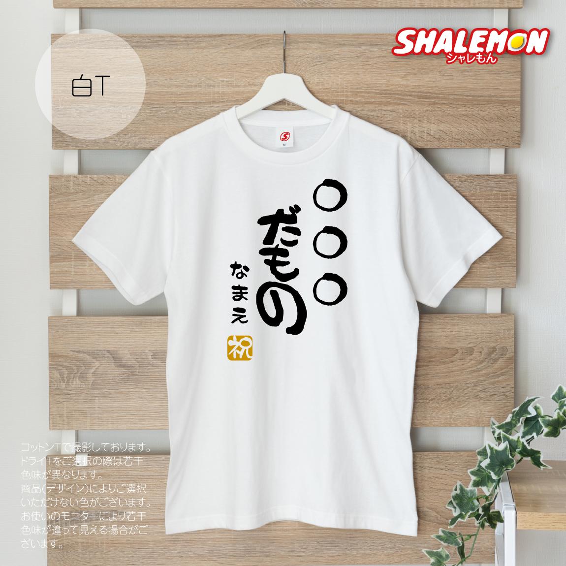 誕生日 プレゼント 男の子 女の子 名入れ  Tシャツ 長男 長女 次男 次女 三男 三女 だもの【白】★D17★