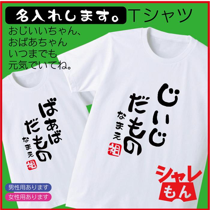 名入れ プレゼント Tシャツ 【じいじ・ばあばだもの】敬老の日 誕生日 おじいちゃん おばあちゃん★D23★