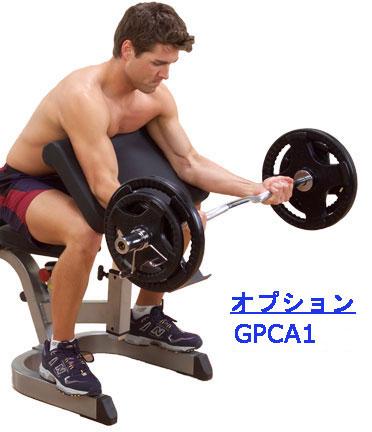 【動画参照】Bodysolid ボディソリッド プリチャ―カールアッタチメント(GFID-31 & GFID-71兼用) GPCA1