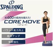 D&M コア ムーブ(体幹トレーニングツール)