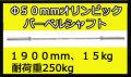【バーベルシャフト】STEELFLEX 50mm孔径オリンピックバーベルシャフト1900 No.19