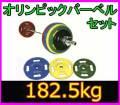 【予約商品】STEELFLEX オリンピックバーベルセット(STEELFLEX50mm孔径ラバーバーベル) 182.5kgセット
