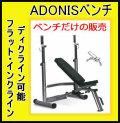【動画参照】ADONIS アドニスベンチ(ベンチだけの販売、ラック別売りです)