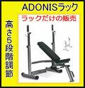 【動画参照】ADONIS アドニスラック(ラックだけの販売、ベンチは別売りです)