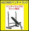 【動画参照】ADONIS アドニスベンチ&ラック (ベンチとラックのセット販売)