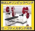 【受注生産品】BULL オリンピック スパイン ベンチ BL-OPB (代引き不可)