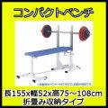 【受注生産品】【ベンチプレス 台】ダントス コンパクトベンチ D-533