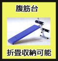 【受注生産品】【腹筋 ベンチ】【シットアップベンチ】ダンノ シットアップベンチ D-552