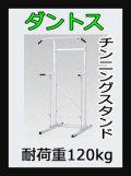 【受注生産品】【チンニング スタンド】ダントス チンニング&デップススタンド D-566