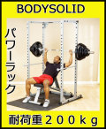 【動画参照】Bodysolid ボディソリッド パワーラック  GPR-78