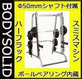 【動画参照】Bodysolid ボディソリッド スミスマシン&ハーフラック GS348Q