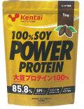 健康体力研究所(KENTAI)ケンタイ 100% SOY パワープロテイン 1kg(ココア味)