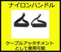 【ケーブルアタッチメント】BULL ナイロンハンドル(2個1組)