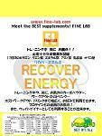 ファインラボ・リカバリーエネルギー(回復系パウダー)