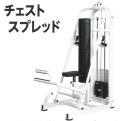【受注生産品】ザオバ ストレッチライン チェストスプレッド トレーニングマシン トレーニング器具(送料別)