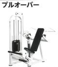 【受注生産品】ザオバ ストレッチライン プルオーバー トレーニングマシン トレーニング器具(送料別)