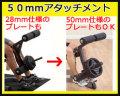 Bodysolid 直径28→50mmへ変更、50mm用スリーブアダプター