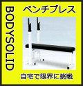 【自宅 トレーニング】【ベンチプレス セット】Bodysolid ボディソリッド ホームベンチ5(ベンチプレス用)