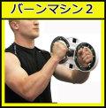 【動画参照】【リストトレーニング】CLIPPER New バーンマシン2 (スピンマスター)