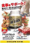 【ファットブロック】GOLD'S GYM サプリメント  ファットブロック 300粒