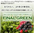 ファインラボ ファイナルグリーン 300g