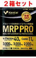 【プロテイン配合] 健康体力研究所 【送料無料】 MRP PRO (10袋入りx2箱セット)