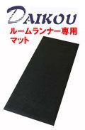 【マット 防音】ダイコウ ルームランナー専用マット F601