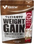 【ホエイプロテイン 3kg】健康体力研究所(KENTAI)ケンタイ ウエイトゲインアドバンス 3kg