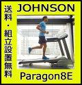 【動画参照】HORIZON  ジョンソン トレッドミル PARAGON 8E