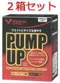 健康体力研究所 PUMP UP  (6.3gx15包)x2箱セット