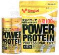 【ソイプロテイン】 健康体力研究所(KENTAI)ケンタイ パワープロテイン【筋力系】